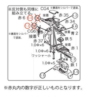 g1-assy-g-8r